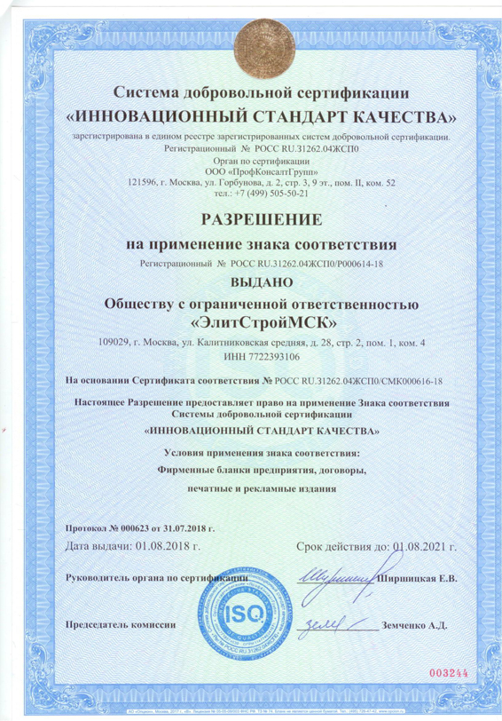 Лицензия-5